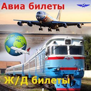 Авиа- и ж/д билеты Караидельского