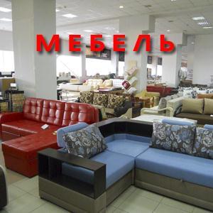 Магазины мебели Караидельского