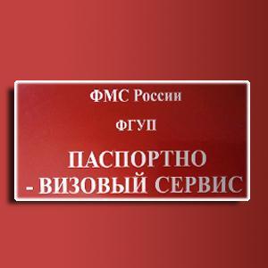 Паспортно-визовые службы Караидельского