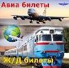 Авиа- и ж/д билеты в Караидельском