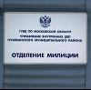 Отделения полиции в Караидельском